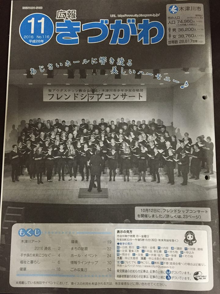 Cover of Kizugawa local newspaper | Japan